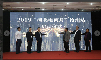 Products won the excellent award of glass industry in Shijiazhuang e-commerce competition